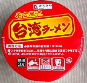 台湾ラーメンパッケージ