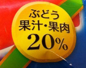 ガツン、とぶどう20パーセント