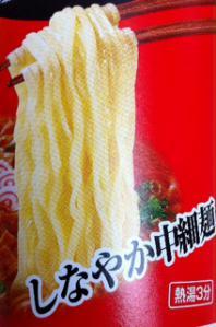 サッポロ一番横浜ロゴ