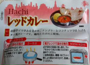 HACHI Red Curry説明