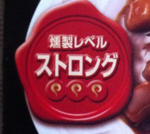 燻製カレーロゴ