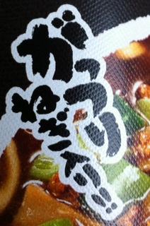 ブラック黒醤油コピー2
