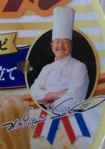 クリームチキラー坂井氏
