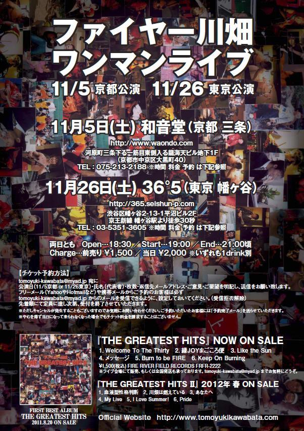 oneman_flyer.jpg