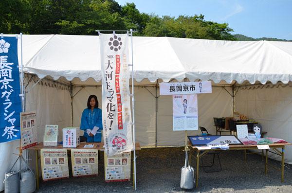 長岡京ガラシャ祭PRブース