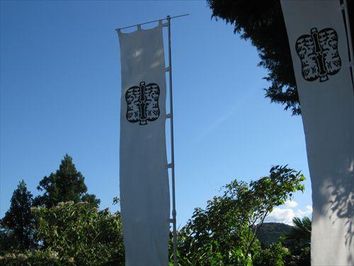 関ケ原合戦 奥平貞治の墓 奥平家の軍旗