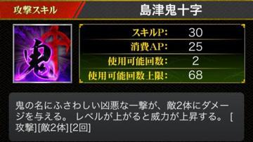 島津鬼十字2