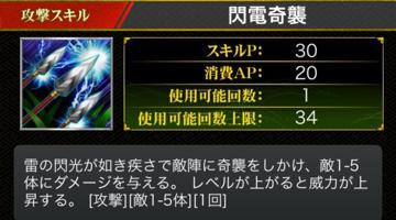 閃電奇襲2