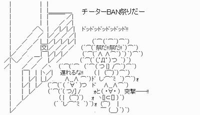 BAN祭り