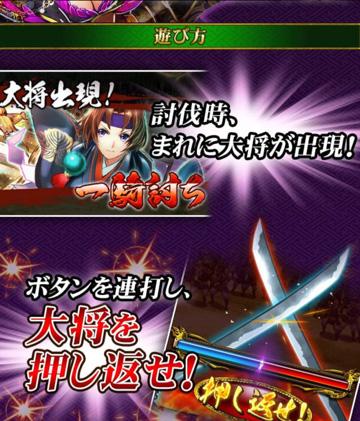 剣閃仕様変更2