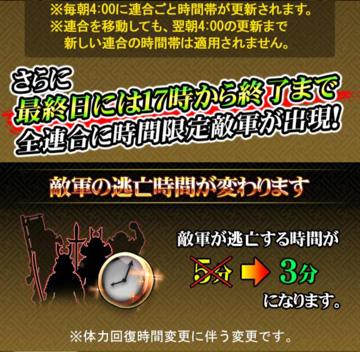 剣閃仕様変更6