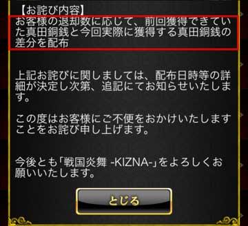 真田銅銭お知らせ2