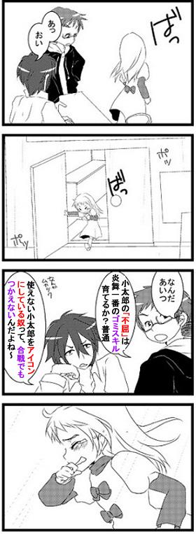 小太郎大好きな少女