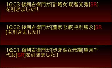 SRチェンジ履歴2