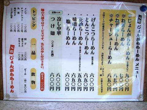 2011-08-19 じょんがら 002
