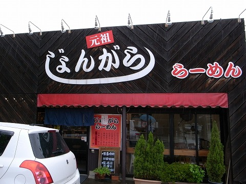 2011-08-19 じょんがら 009