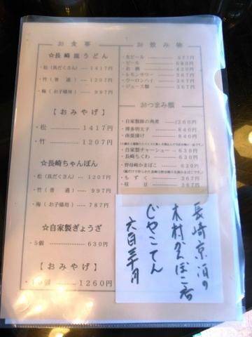 2011-08-29 長崎亭 001