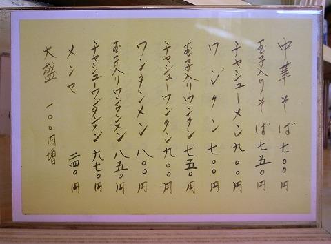 2011-08-30 大勝軒 狭山ヶ丘 005