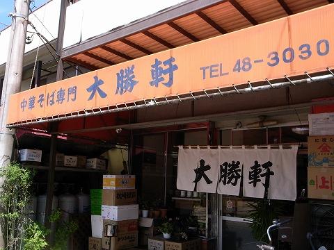 2011-08-30 大勝軒 狭山ヶ丘 004