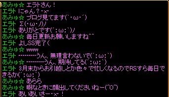 ☆あみゅさん