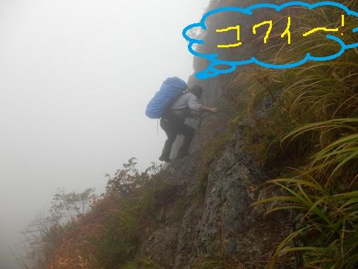 大日岳付近の壁をトラバース1