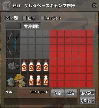 mabinogi_2014_01_29_002.jpg