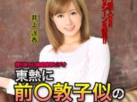 井上遥香 無修正動画 「東熱に遥香見参! 井上遥香」 11/4 リリース