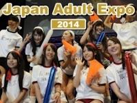 DMMニュースR18にて「Japan Adult Expo 2014」の現地リポートを速報中