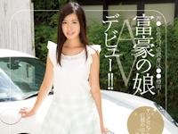 大島ひまり 12/1 AVデビュー 「富豪の娘AVデビュー!! 大島ひまり」