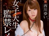 西川ゆい 新作AV 「女子大生監禁レ×プ 西川ゆい」 12/7 動画先行配信