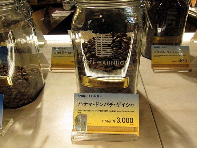 ゲイシャ豆