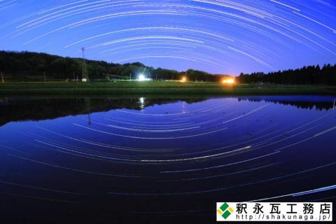 釈永瓦工務店倉庫と天の川と新瀬戸地区の田んぼに映り込む星景02
