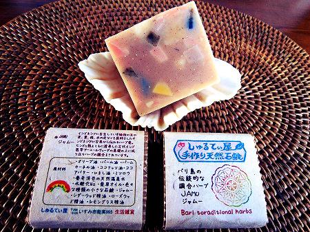 バリの石鹸写真