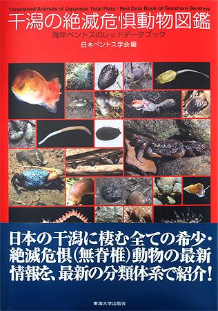 干潟の絶滅危惧動物図鑑