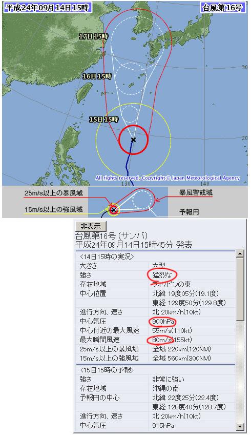 台風 16号