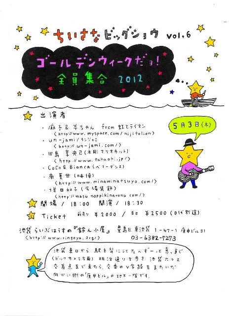 カラー5 3マスちゃんちらし (3)