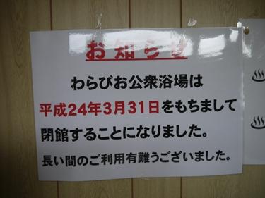 P1290171_R_20120325202926.jpg