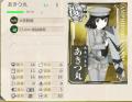 あきつ丸 1204