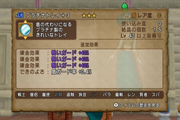 20131103錬金呪い