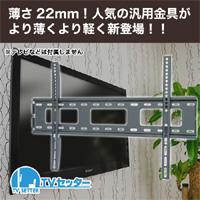 TVセッタースリム1 Lサイズ