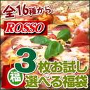 ピザハウス ROSSO