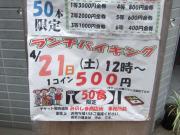 2012_0421みのしま0010