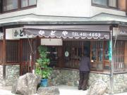 2012_0421みのしま0011
