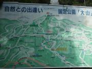 2012_1020大山登山0018