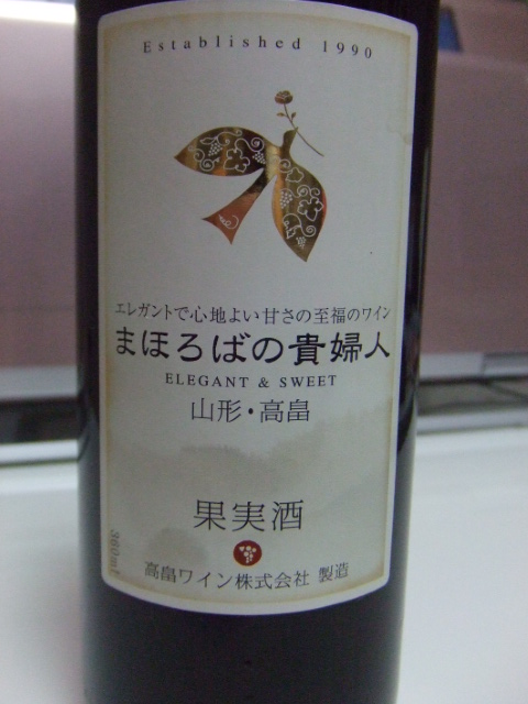まほろばの貴婦人~ワイン