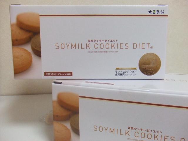 Shining-Erikaの美容講座♪-豆乳ダイエットクッキー