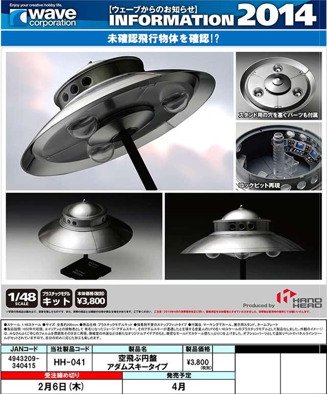 HH-041 空飛ぶ円盤 アダ