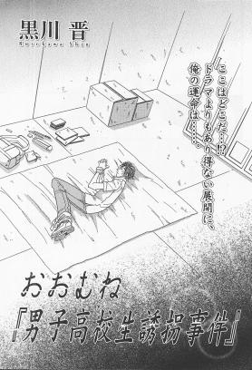 おおむね「男子高校生誘拐事件」①