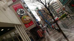 ぶらぶら油そば横浜店、油そば1