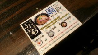 ぶらぶら油そば横浜店、油そば3